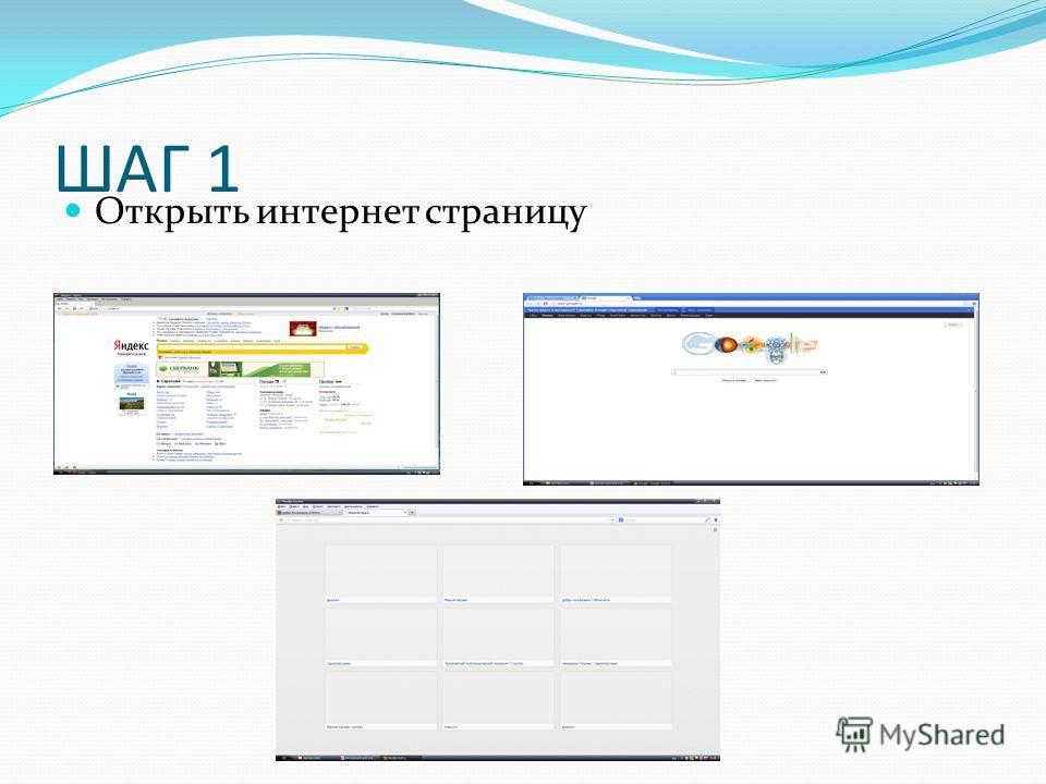 ШАГ 1 Открыть интернет страницу