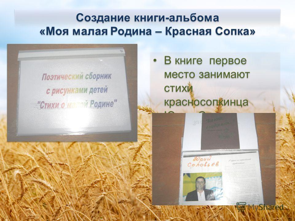 Создание книги-альбома «Моя малая Родина – Красная Сопка» В книге первое место занимают стихи красносопкинца Юрия Соловьева.