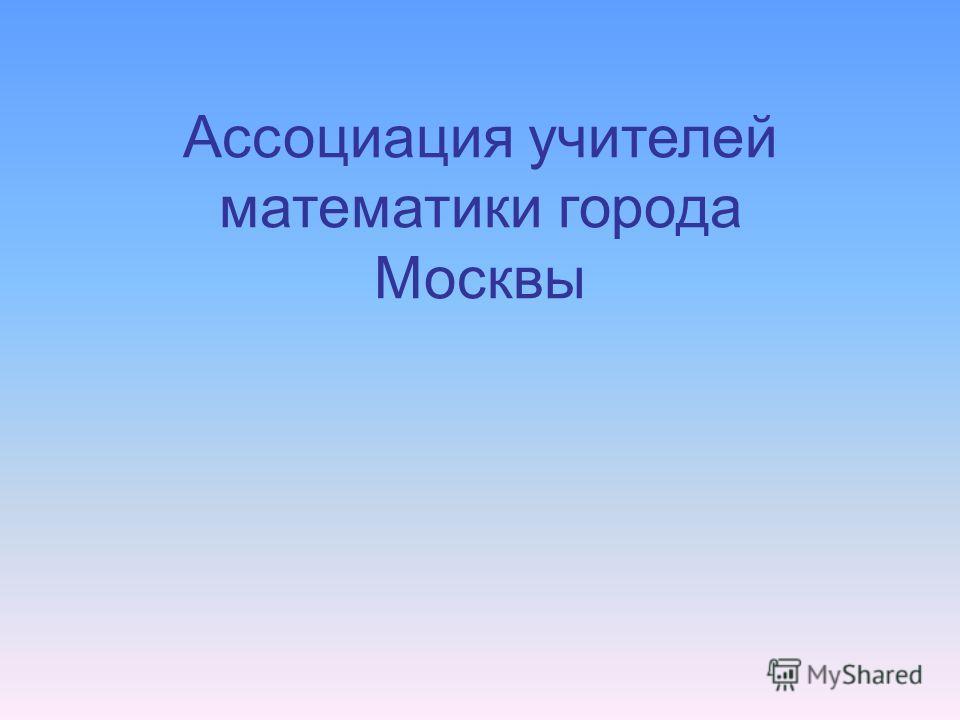 Ассоциация учителей математики города Москвы