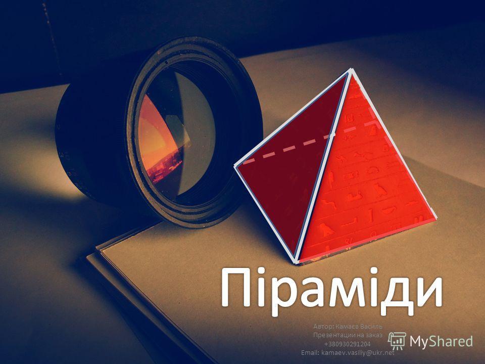 Автор: Камаєв Василь Презентации на заказ +380930291204 Email: kamaev.vasiliy@ukr.net