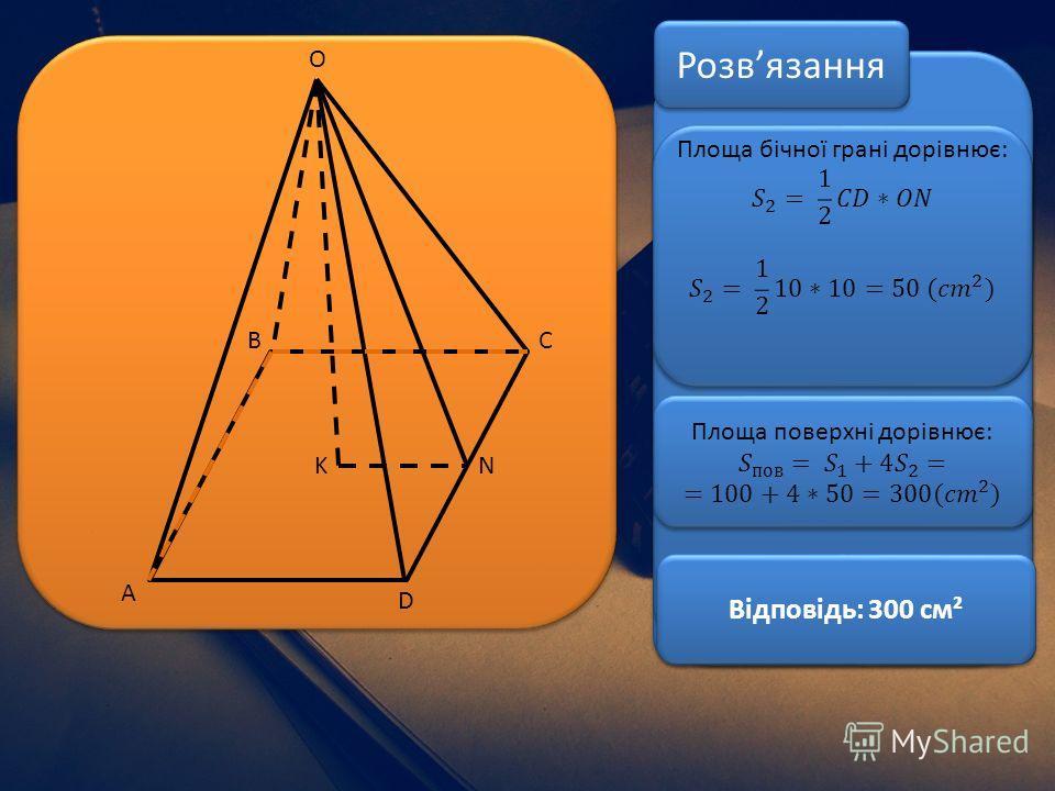 D KN CB O A Розвязання Відповідь: 300 см²