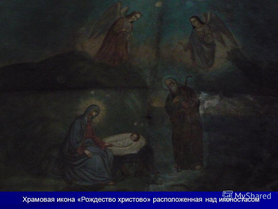 Храмовая икона «Рождество христово» расположенная над иконостасом