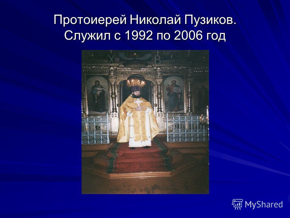 Протоиерей Николай Пузиков. Служил с 1992 по 2006 год