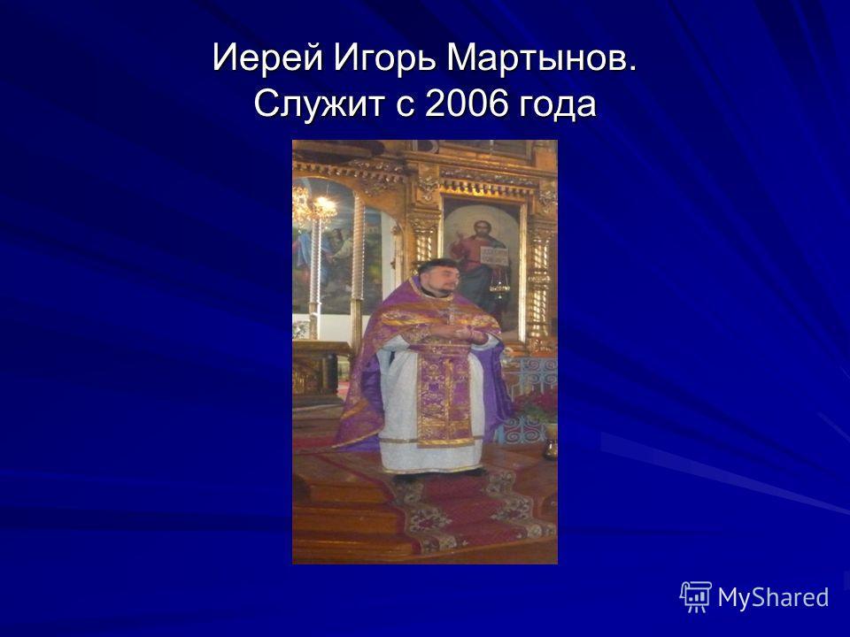 Иерей Игорь Мартынов. Служит с 2006 года