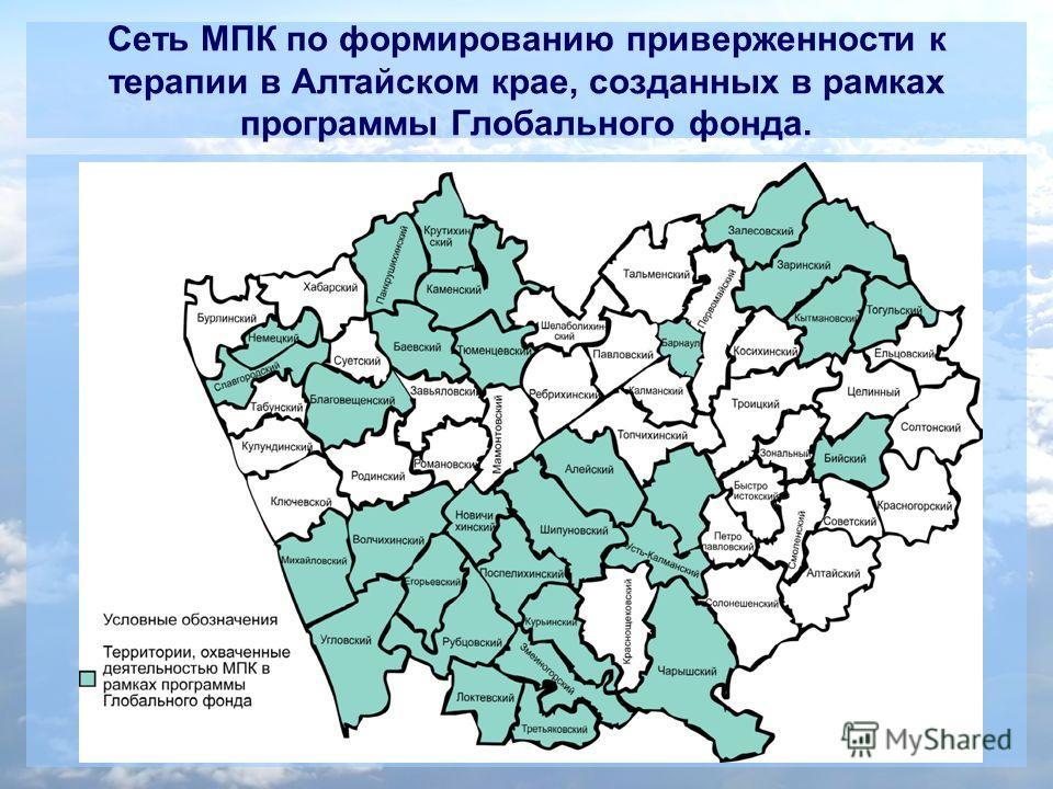 Сеть МПК по формированию приверженности к терапии в Алтайском крае, созданных в рамках программы Глобального фонда.