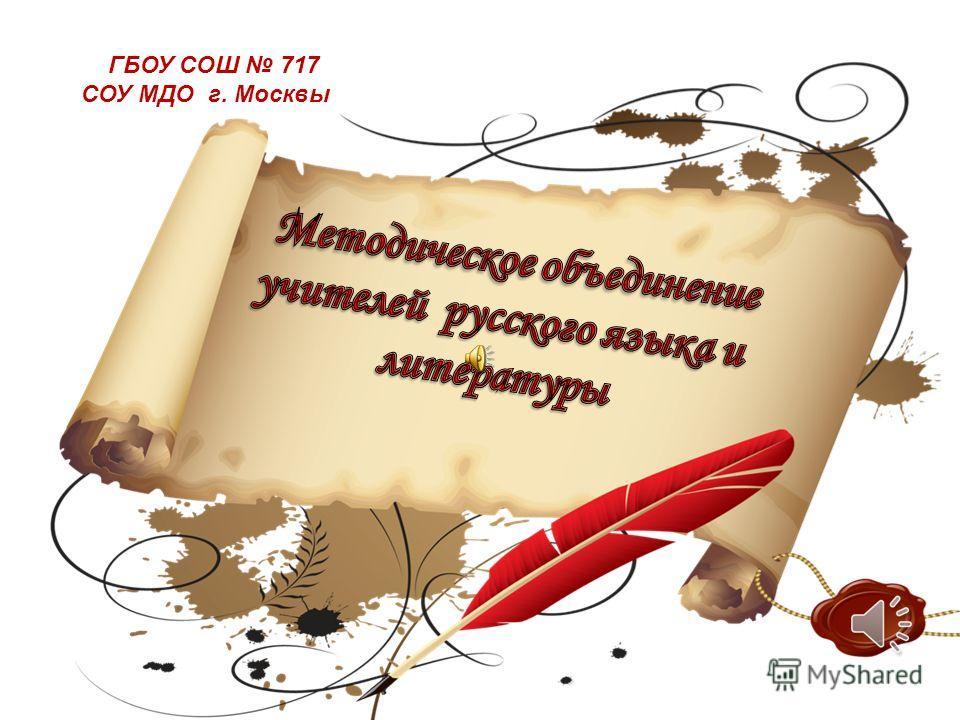 ГБОУ СОШ 717 СОУ МДО г. Москвы