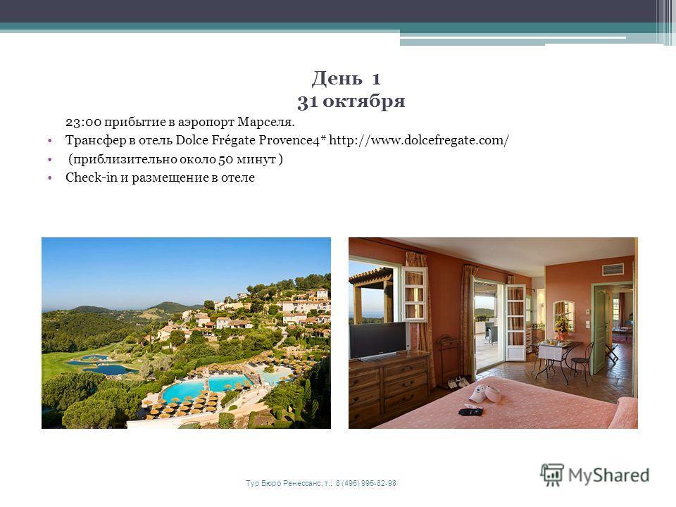 День 1 31 октября 23:00 прибытие в аэропорт Марселя. Трансфер в отель Dolce Frégate Provence4* http://www.dolcefregate.com/ (приблизительно около 50 минут ) Check-in и размещение в отеле Тур Бюро Ренессанс, т.: 8 (495) 995-82-98