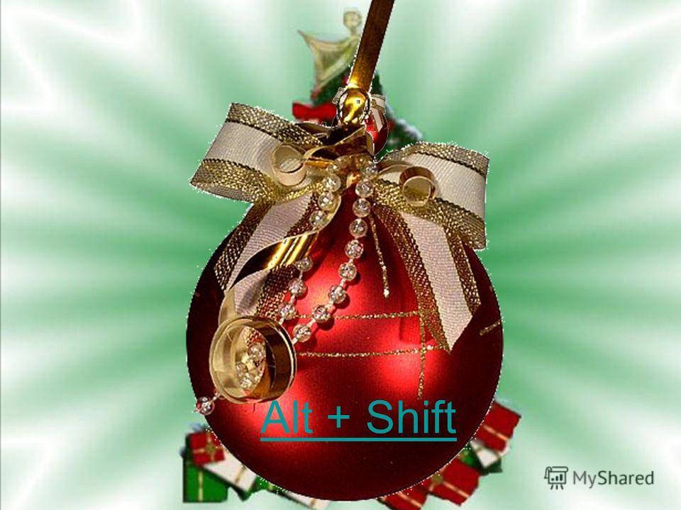 Alt + Shift