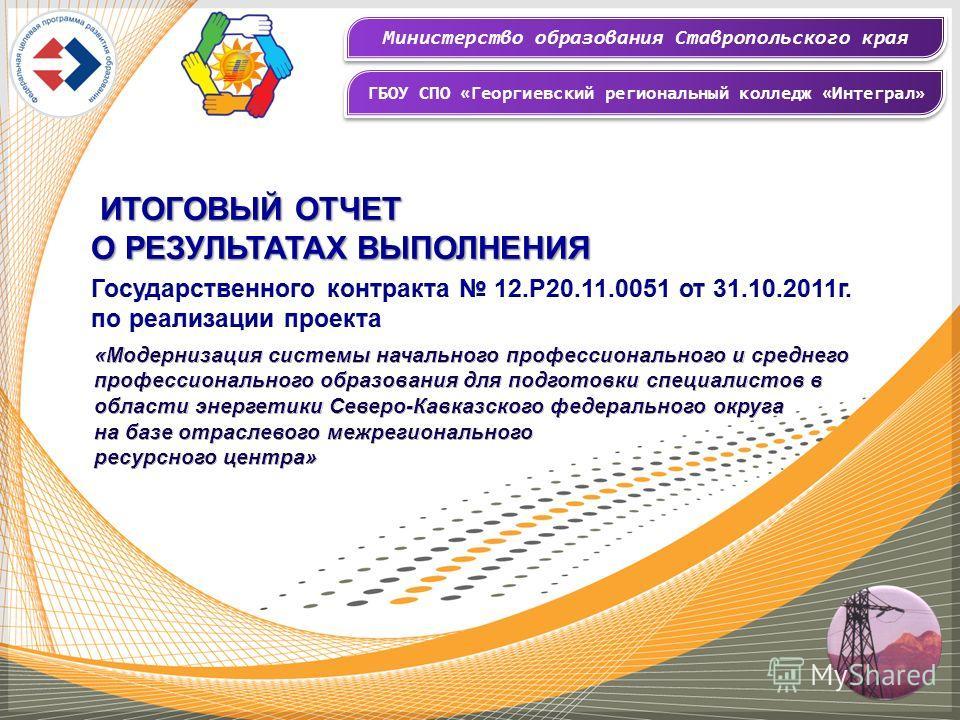 Министерство образования Ставропольского края ГБОУ СПО «Георгиевский региональный колледж «Интеграл»