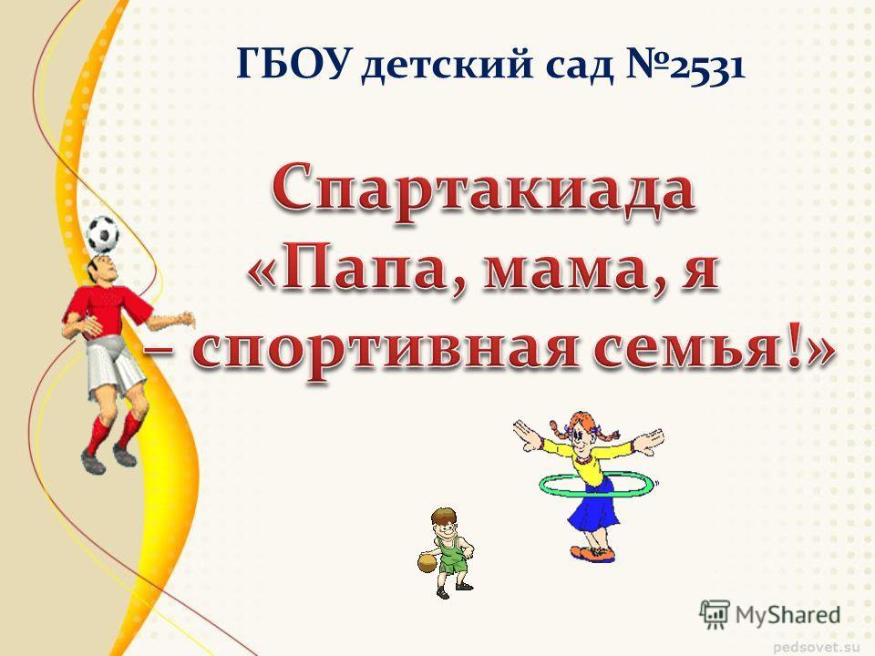 ГБОУ детский сад 2531