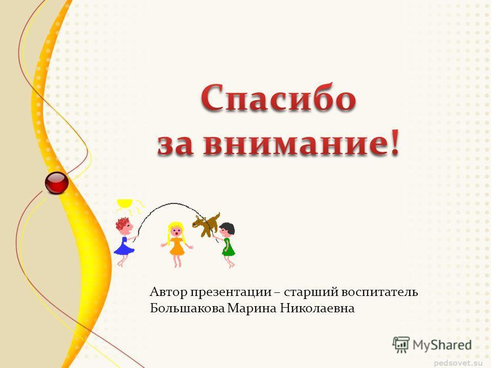 Автор презентации – старший воспитатель Большакова Марина Николаевна
