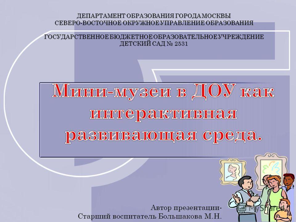 Автор презентации- Старший воспитатель Большакова М.Н.