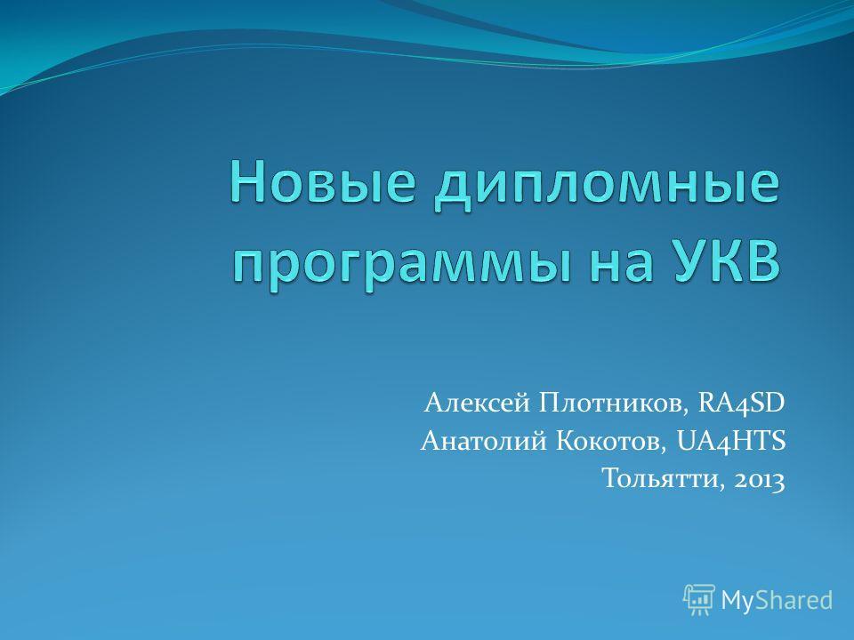 Алексей Плотников, RA4SD Анатолий Кокотов, UA4HTS Тольятти, 2013