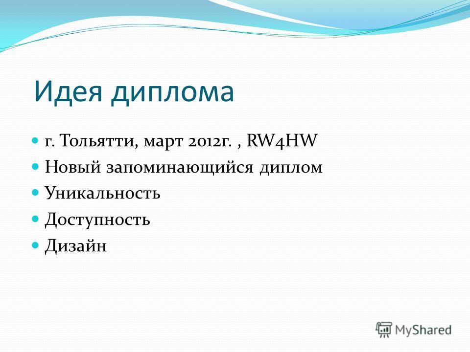 Идея диплома г. Тольятти, март 2012г., RW4HW Новый запоминающийся диплом Уникальность Доступность Дизайн