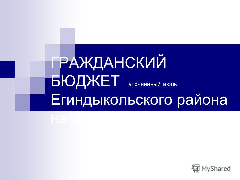 ГРАЖДАНСКИЙ БЮДЖЕТ уточненный июль Егиндыкольского района на 2013-2015 годы