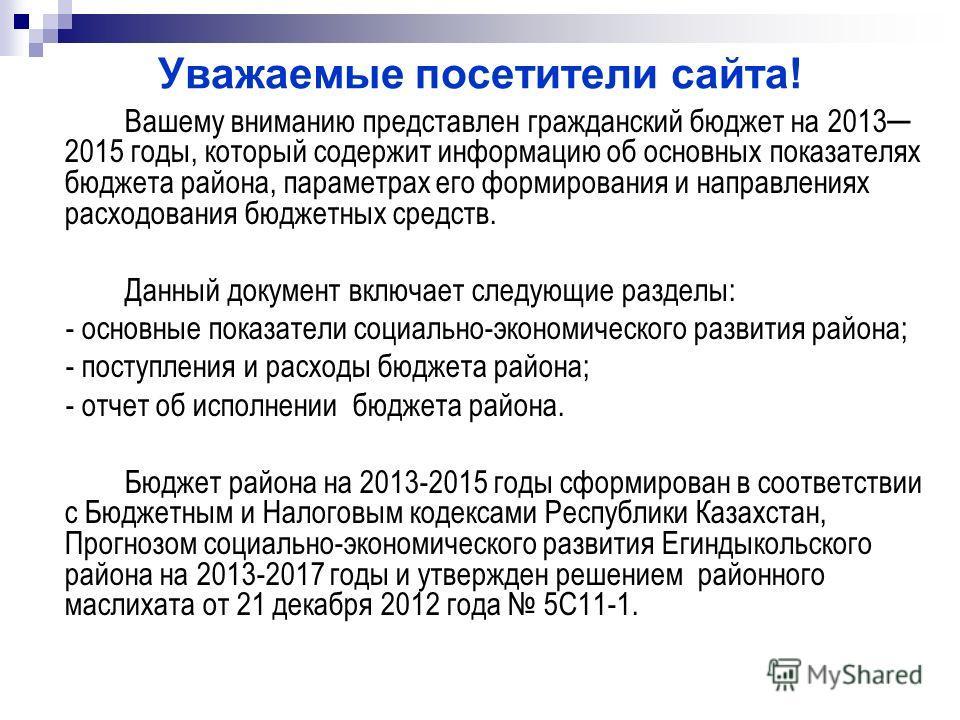 Уважаемые посетители сайта! Вашему вниманию представлен гражданский бюджет на 2013 2015 годы, который содержит информацию об основных показателях бюджета района, параметрах его формирования и направлениях расходования бюджетных средств. Данный докуме