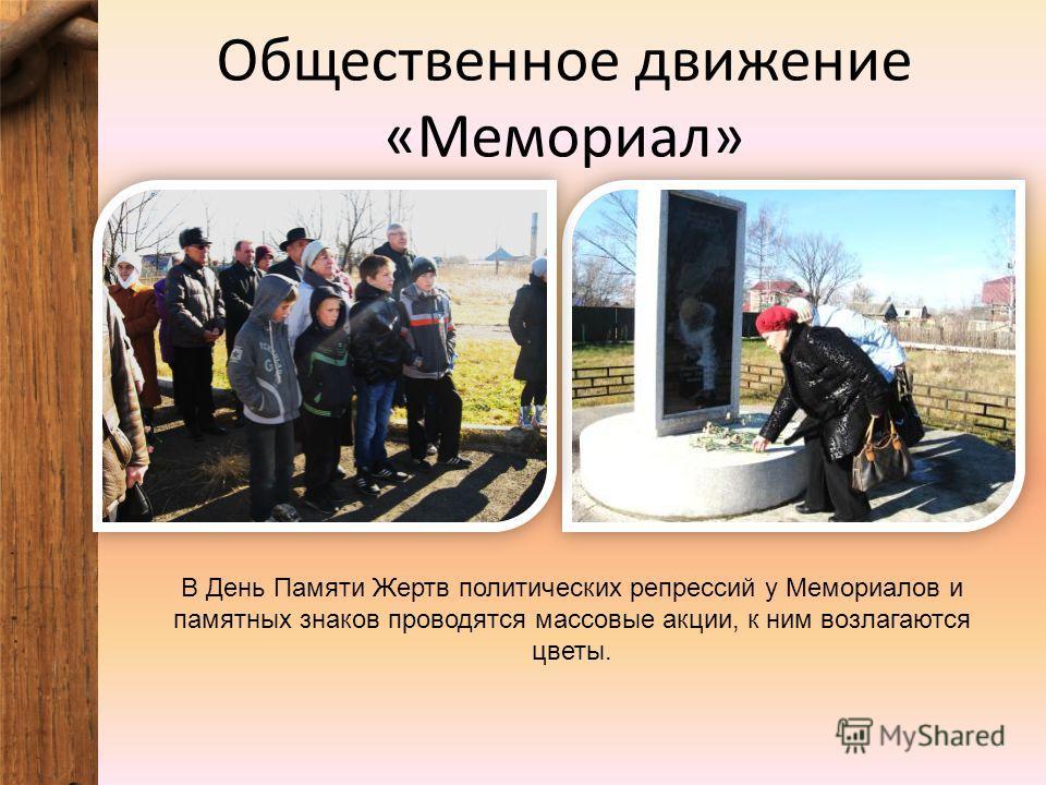 Общественное движение «Мемориал» В День Памяти Жертв политических репрессий у Мемориалов и памятных знаков проводятся массовые акции, к ним возлагаются цветы.