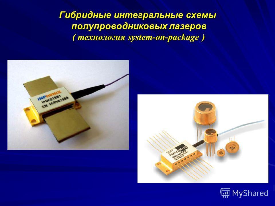 Гибридные интегральные схемы полупроводниковых лазеров ( технология system-on-package )