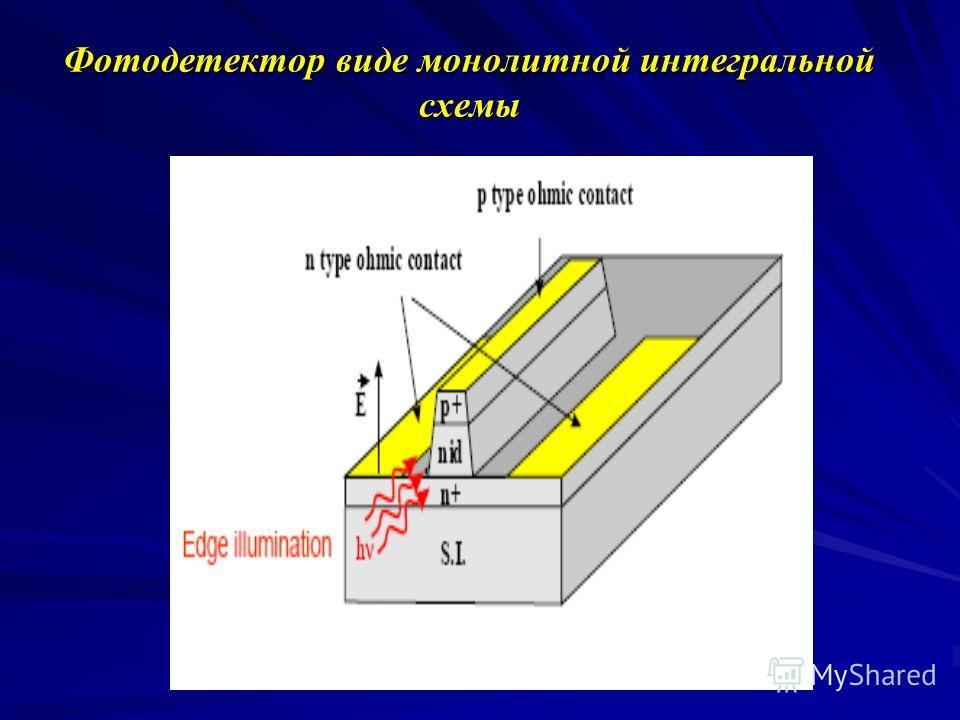 Фотодетектор виде монолитной интегральной схемы