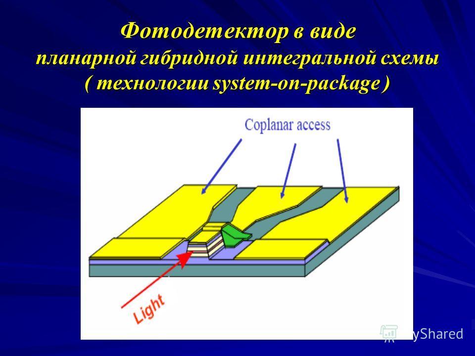 Фотодетектор в виде планарной гибридной интегральной схемы ( технологии system-on-package )