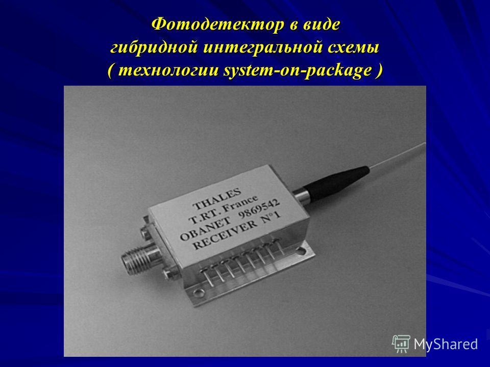 Фотодетектор в виде гибридной интегральной схемы ( технологии system-on-package )