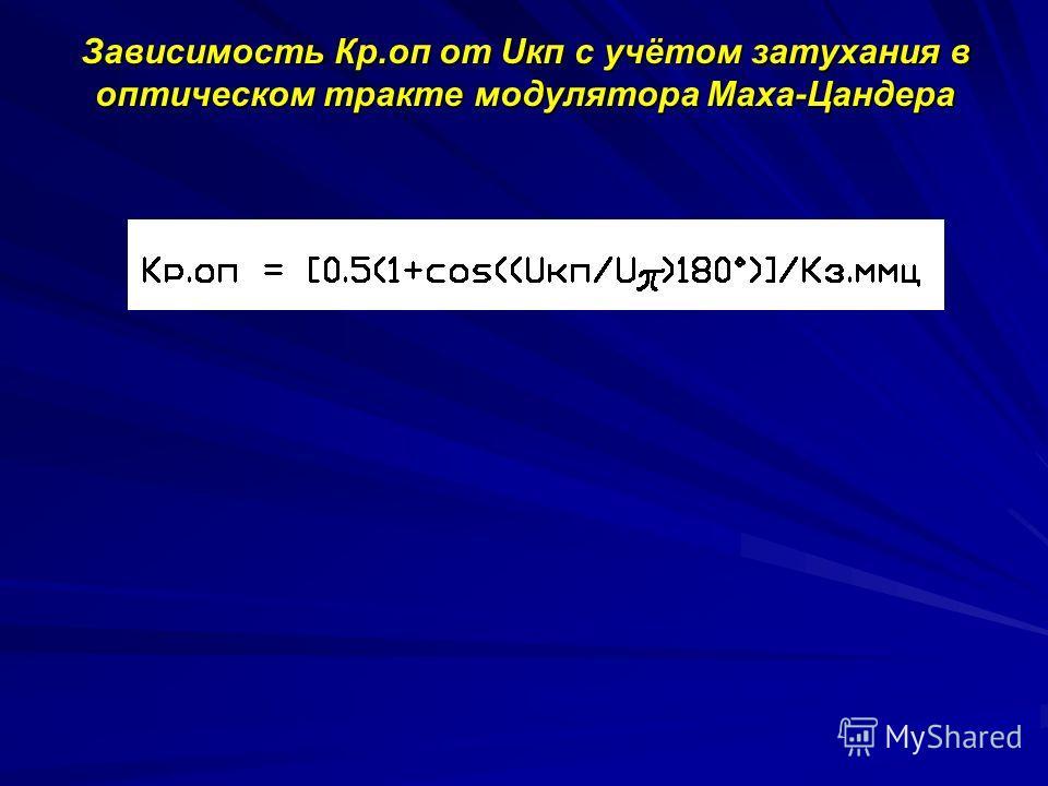 Зависимость Кр.оп от Uкп с учётом затухания в оптическом тракте модулятора Маха-Цандера