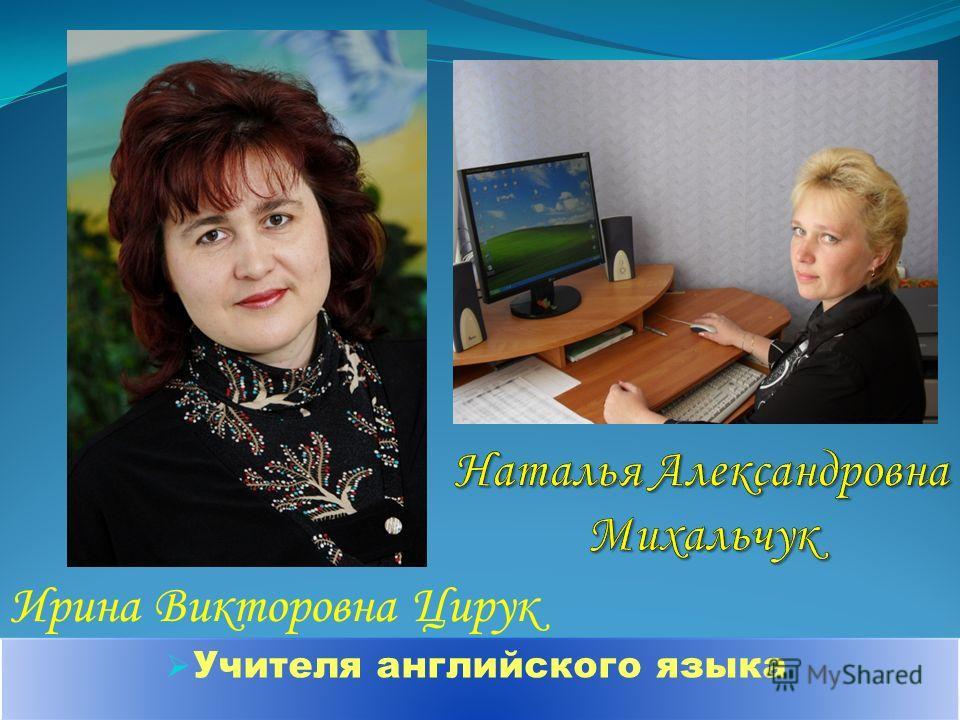 Учителя английского языка Ирина Викторовна Цирук