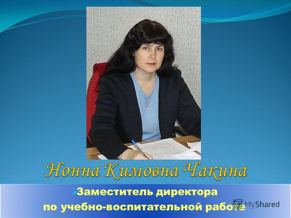 Заместитель директора по учебно-воспитательной работе Заместитель директора по учебно-воспитательной работе