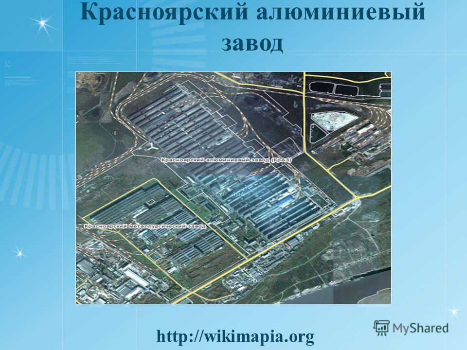 Красноярский алюминиевый завод http://wikimapia.org