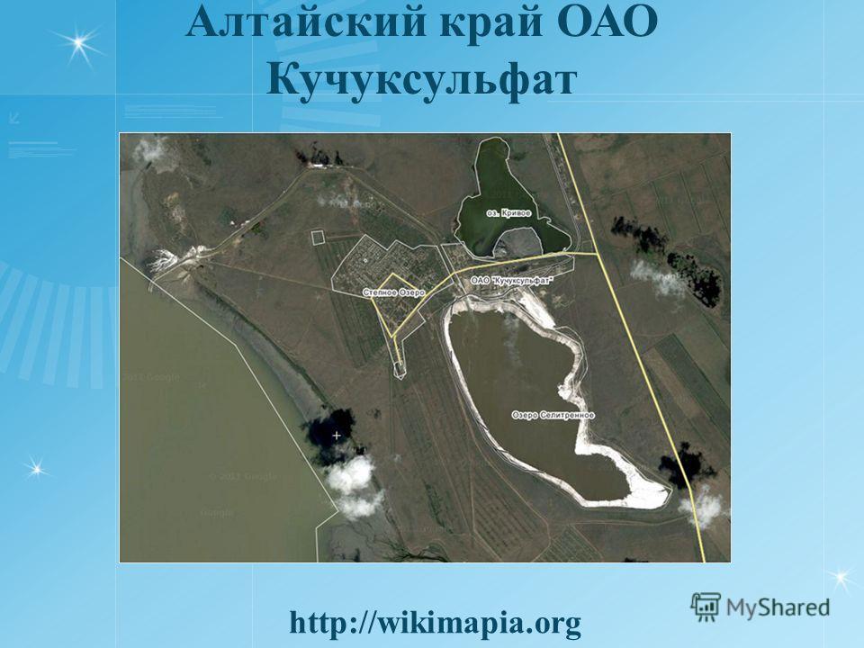 Алтайский край ОАО Кучуксульфат http://wikimapia.org