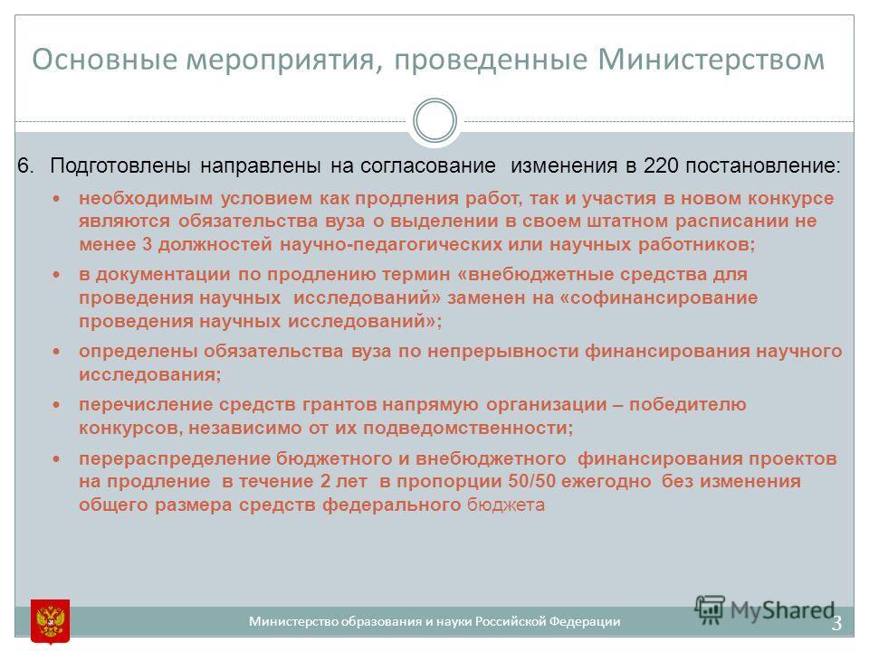 Основные мероприятия, проведенные Министерством 6.Подготовлены направлены на согласование изменения в 220 постановление: необходимым условием как продления работ, так и участия в новом конкурсе являются обязательства вуза о выделении в своем штатном