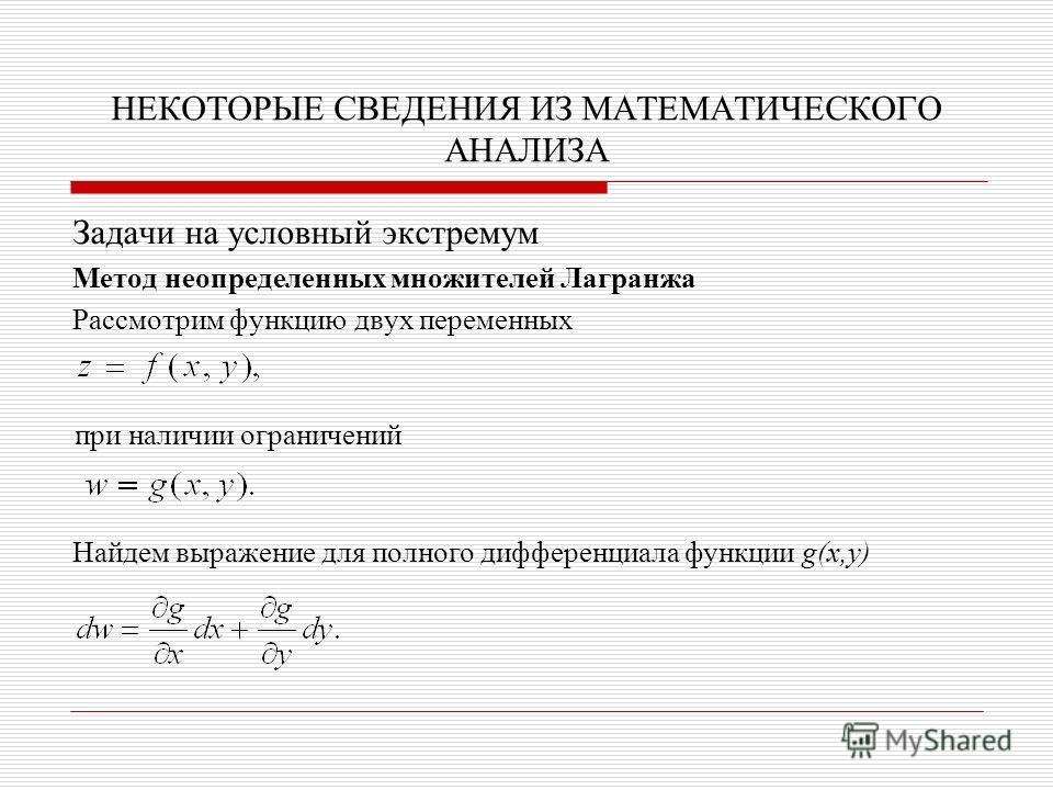 НЕКОТОРЫЕ СВЕДЕНИЯ ИЗ МАТЕМАТИЧЕСКОГО АНАЛИЗА Задачи на условный экстремум Метод неопределенных множителей Лагранжа Рассмотрим функцию двух переменных при наличии ограничений Найдем выражение для полного дифференциала функции g(x,y)