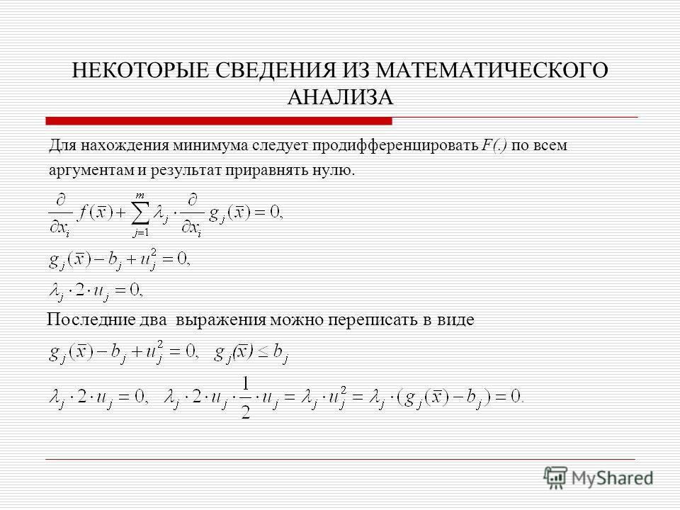 НЕКОТОРЫЕ СВЕДЕНИЯ ИЗ МАТЕМАТИЧЕСКОГО АНАЛИЗА Для нахождения минимума следует продифференцировать F(.) по всем аргументам и результат приравнять нулю. Последние два выражения можно переписать в виде