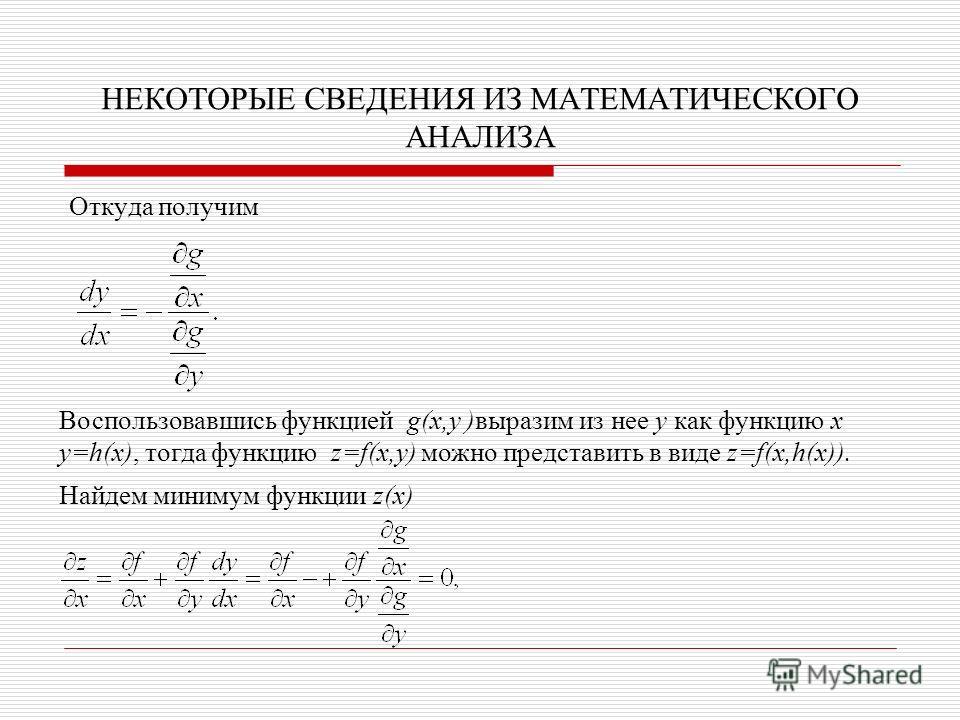 НЕКОТОРЫЕ СВЕДЕНИЯ ИЗ МАТЕМАТИЧЕСКОГО АНАЛИЗА Откуда получим Воспользовавшись функцией g(x,y )выразим из нее y как функцию x y=h(x), тогда функцию z=f(x,y) можно представить в виде z=f(x,h(x)). Найдем минимум функции z(x)