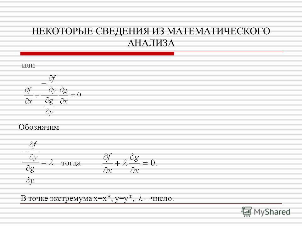 НЕКОТОРЫЕ СВЕДЕНИЯ ИЗ МАТЕМАТИЧЕСКОГО АНАЛИЗА или Обозначим тогда В точке экстремума x=x*, y=y*, λ – число.