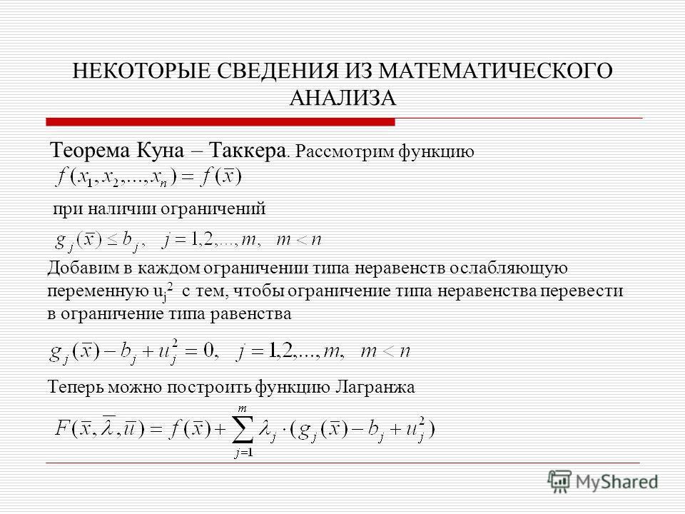 НЕКОТОРЫЕ СВЕДЕНИЯ ИЗ МАТЕМАТИЧЕСКОГО АНАЛИЗА Теорема Куна – Таккера. Рассмотрим функцию при наличии ограничений Добавим в каждом ограничении типа неравенств ослабляющую переменную u j 2 с тем, чтобы ограничение типа неравенства перевести в ограничен