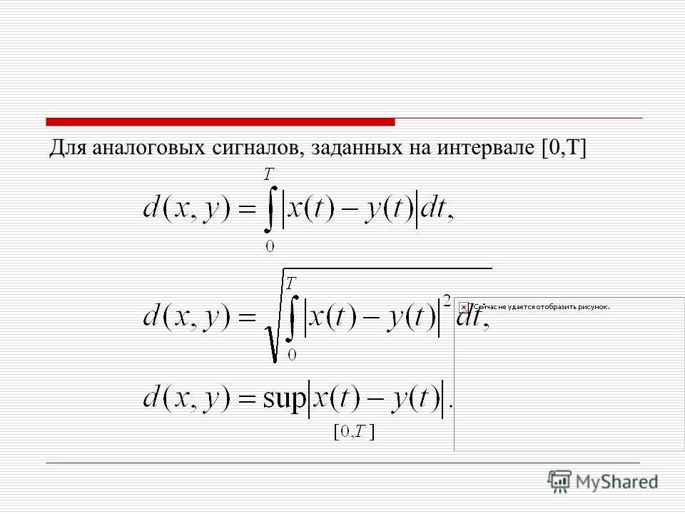 Для аналоговых сигналов, заданных на интервале [0,T]