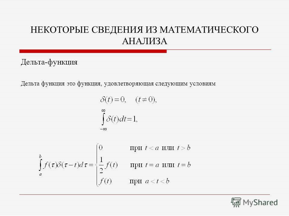 НЕКОТОРЫЕ СВЕДЕНИЯ ИЗ МАТЕМАТИЧЕСКОГО АНАЛИЗА Дельта-функция Дельта функция это функция, удовлетворяющая следующим условиям