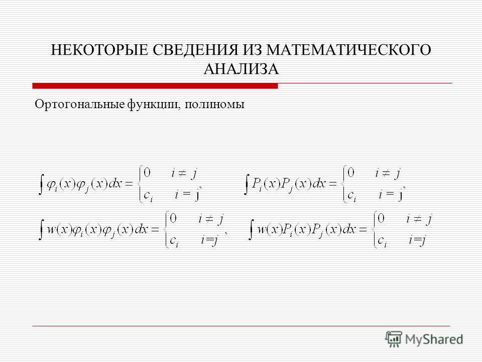 НЕКОТОРЫЕ СВЕДЕНИЯ ИЗ МАТЕМАТИЧЕСКОГО АНАЛИЗА Ортогональные функции, полиномы