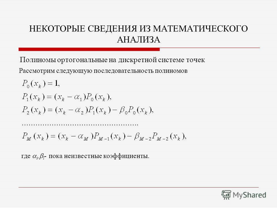 НЕКОТОРЫЕ СВЕДЕНИЯ ИЗ МАТЕМАТИЧЕСКОГО АНАЛИЗА Полиномы ортогональные на дискретной системе точек Рассмотрим следующую последовательность полиномов где i, i - пока неизвестные коэффициенты.