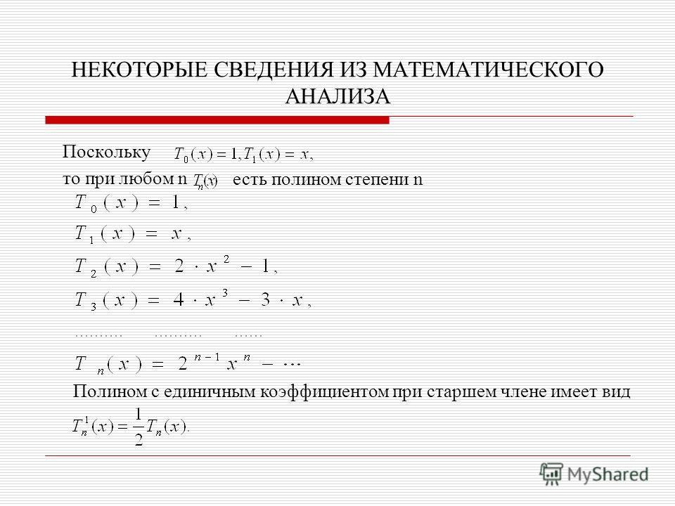 НЕКОТОРЫЕ СВЕДЕНИЯ ИЗ МАТЕМАТИЧЕСКОГО АНАЛИЗА Поскольку то при любом n есть полином степени n Полином с единичным коэффициентом при старшем члене имеет вид