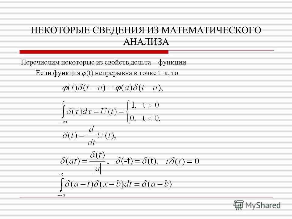 НЕКОТОРЫЕ СВЕДЕНИЯ ИЗ МАТЕМАТИЧЕСКОГО АНАЛИЗА Перечислим некоторые из свойств дельта – функции Если функция (t) непрерывна в точке t=a, то