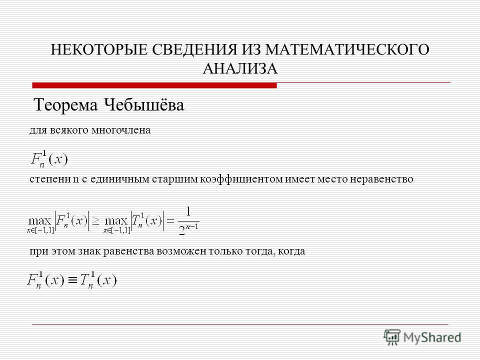 НЕКОТОРЫЕ СВЕДЕНИЯ ИЗ МАТЕМАТИЧЕСКОГО АНАЛИЗА Теорема Чебышёва степени n с единичным старшим коэффициентом имеет место неравенство при этом знак равенства возможен только тогда, когда для всякого многочлена