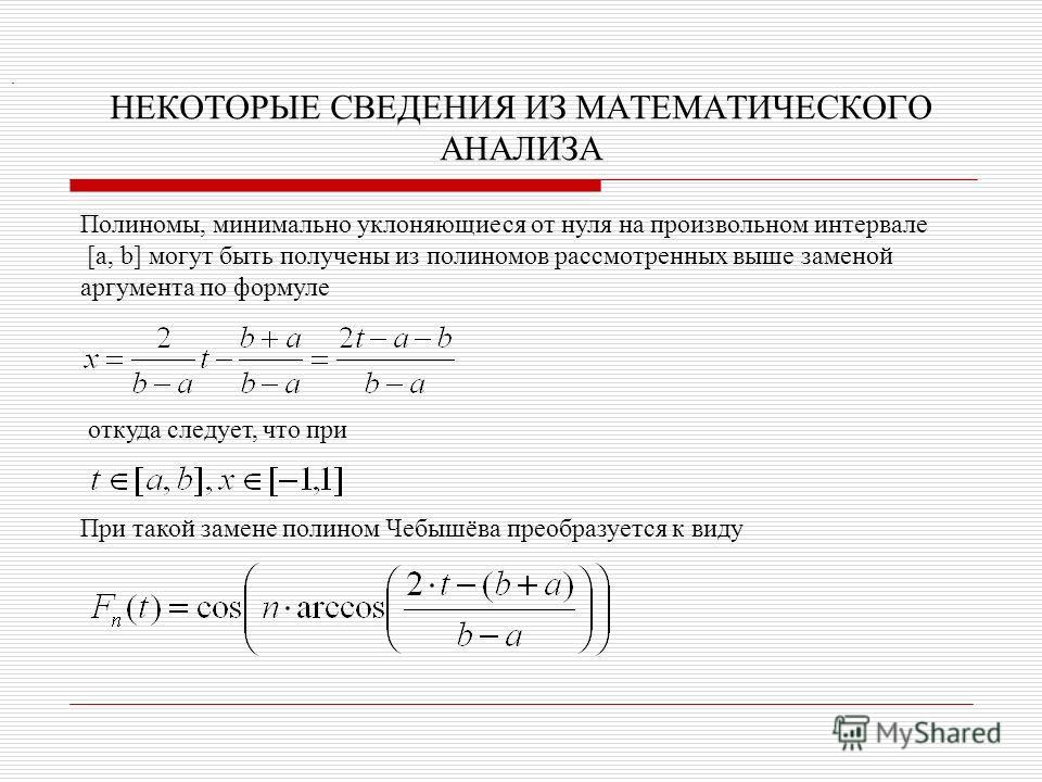НЕКОТОРЫЕ СВЕДЕНИЯ ИЗ МАТЕМАТИЧЕСКОГО АНАЛИЗА Полиномы, минимально уклоняющиеся от нуля на произвольном интервале [a, b] могут быть получены из полиномов рассмотренных выше заменой аргумента по формуле откуда следует, что при. При такой замене полино