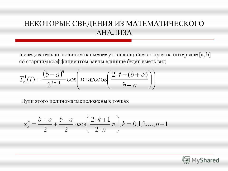 НЕКОТОРЫЕ СВЕДЕНИЯ ИЗ МАТЕМАТИЧЕСКОГО АНАЛИЗА и следовательно, полином наименее уклоняющийся от нуля на интервале [a, b] со старшим коэффициентом равны единице будет иметь вид Нули этого полинома расположены в точках