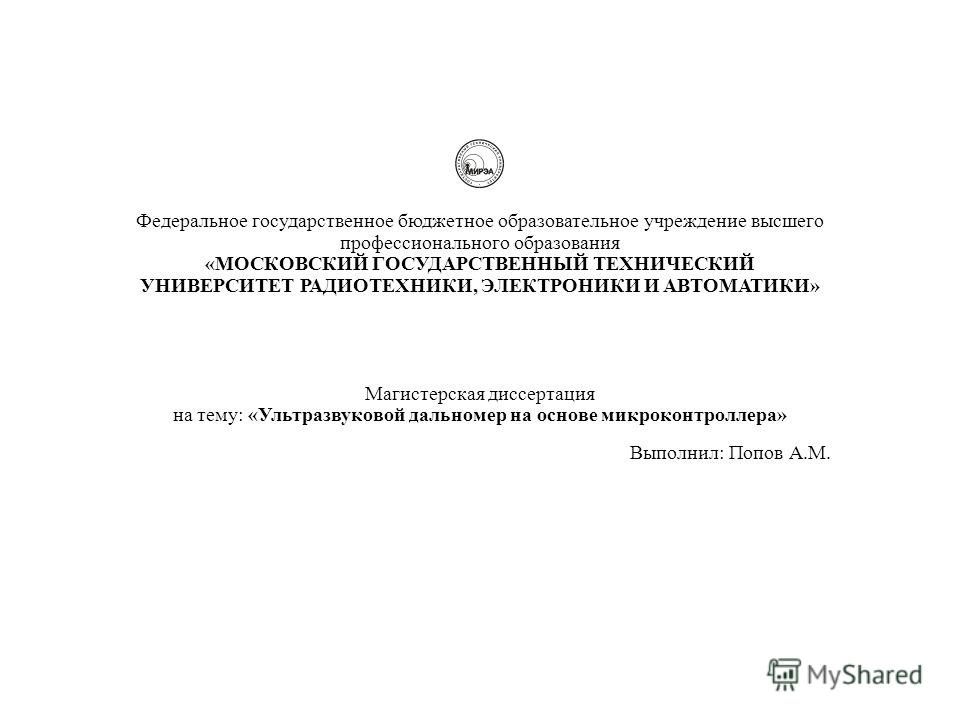 Федеральное государственное бюджетное образовательное учреждение высшего профессионального образования «МОСКОВСКИЙ ГОСУДАРСТВЕННЫЙ ТЕХНИЧЕСКИЙ УНИВЕРСИТЕТ РАДИОТЕХНИКИ, ЭЛЕКТРОНИКИ И АВТОМАТИКИ» Магистерская диссертация на тему: «Ультразвуковой дальн