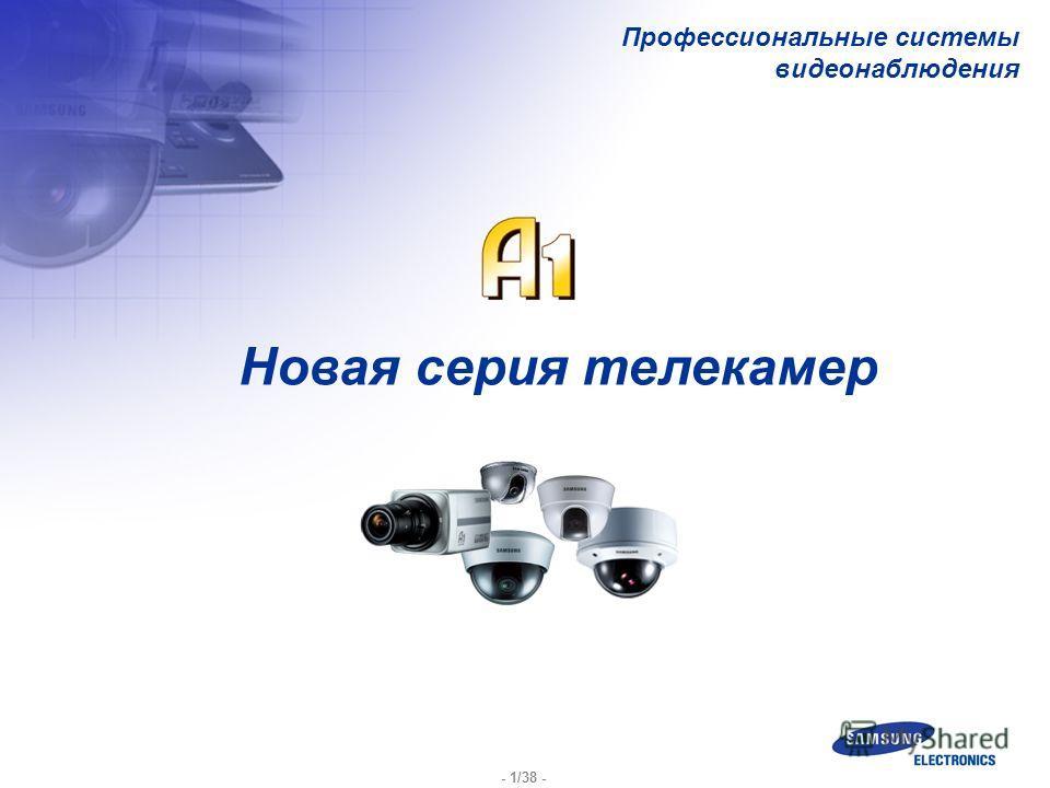 - 1/38 - Новая серия телекамер Профессиональные системы видеонаблюдения