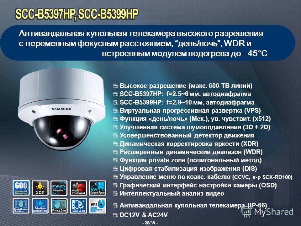 - 28/38 - Высокое разрешение (макс. 600 ТВ линий) SCC-B5397HP: f=2.5~6 мм, автодиафрагма SCC-B5399HP: f=2.9~10 мм, автодиафрагма Виртуальная прогрессивная развертка (VPS) Функция «день/ночь» (Мех.), ув. чувствит. (x512) Улучшенная система шумоподавле