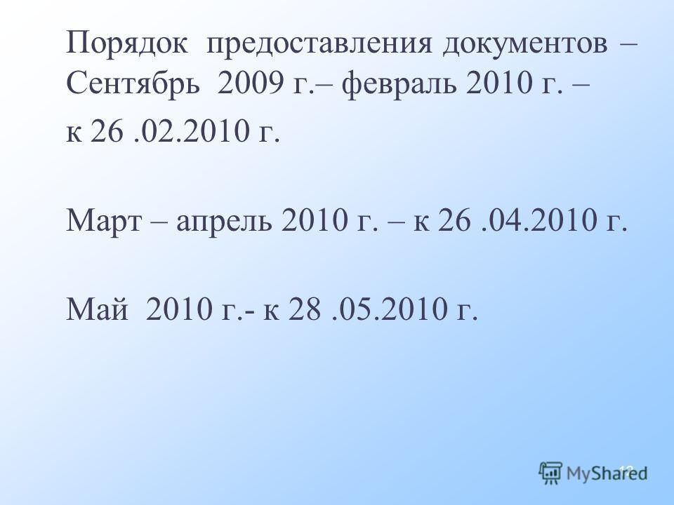 Порядок предоставления документов – Сентябрь 2009 г.– февраль 2010 г. – к 26.02.2010 г. Март – апрель 2010 г. – к 26.04.2010 г. Май 2010 г.- к 28.05.2010 г. 12