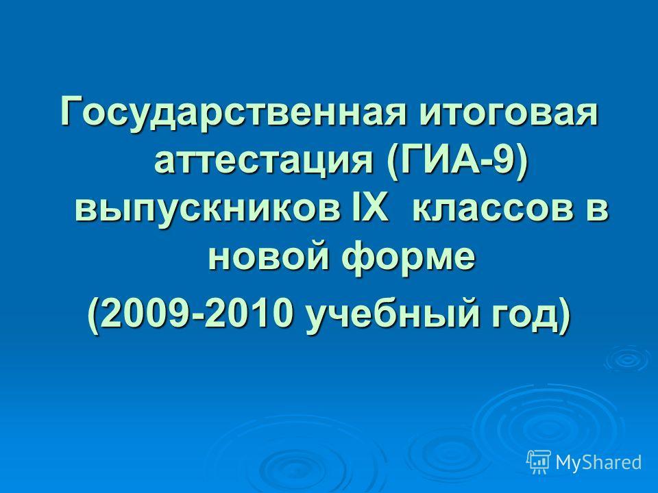 Государственная итоговая аттестация (ГИА-9) выпускников IX классов в новой форме (2009-2010 учебный год)